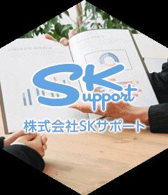 株式会社SKサポート