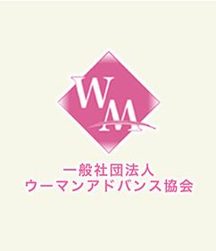 一般社団法人ウーマンアドバンス協会