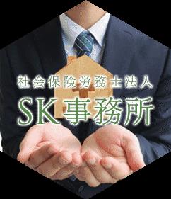 社会保険労務士法人SK事務所